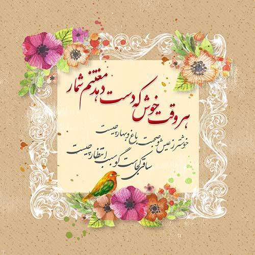 شعر عید نوروز