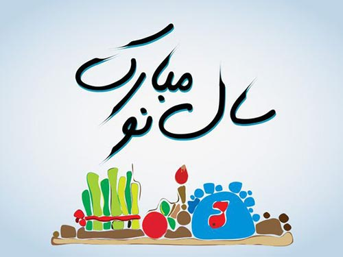 نقاشی عید نوروز