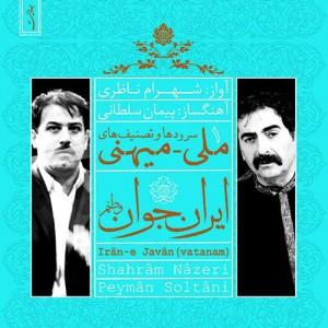 دانلود آهنگ ایران جوان (آهنگ وطنم) با صدای شهرام ناظری