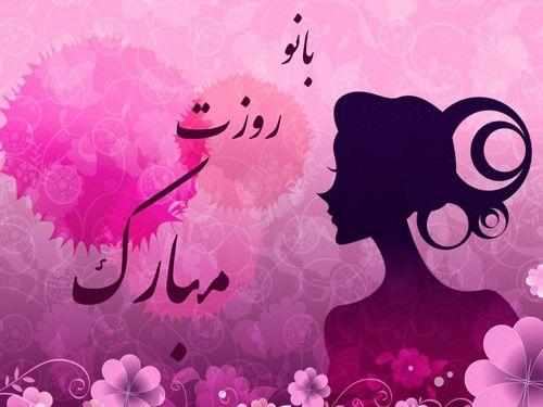 عکس پروفایل روز زن | تصاویر و عکس نوشته های تبریک روز زن