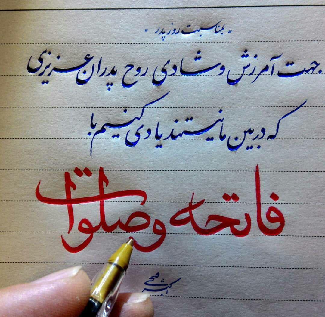 Photo of متن فاتحه برای اموات در شب جمعه | عکس نوشته فاتحه روز پنجشنه اموات