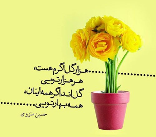 عکس نوشته بهار | عکس پروفایل بهار | نوشته های عاشقانه سرسبزی بهار و زیبایی بهار