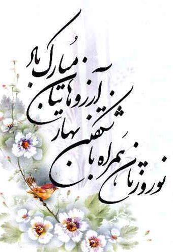 جملات تبریک سال نو 1400 + متن و جمله های زیبا برای تبریک عید نوروز