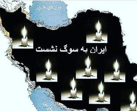 tasliat 2 1 e1553584120434 - 400 عکس پروفایل جدید تسلیت زلزله زدگان آذربایجان شرقی