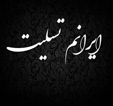 tasliat 4 1 e1553584222181 - 400 عکس پروفایل جدید تسلیت زلزله زدگان آذربایجان شرقی