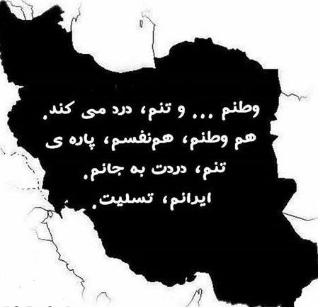 tasliat 6 1 e1553584302466 - 400 عکس پروفایل جدید تسلیت زلزله زدگان آذربایجان شرقی