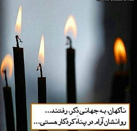 tasliat 7 1 e1553584438539 - 400 عکس پروفایل جدید تسلیت زلزله زدگان آذربایجان شرقی