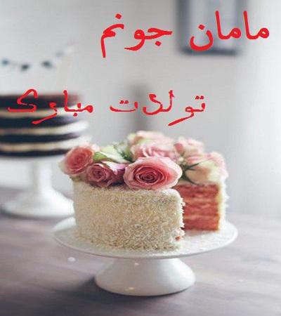 تبریک تولد مادر