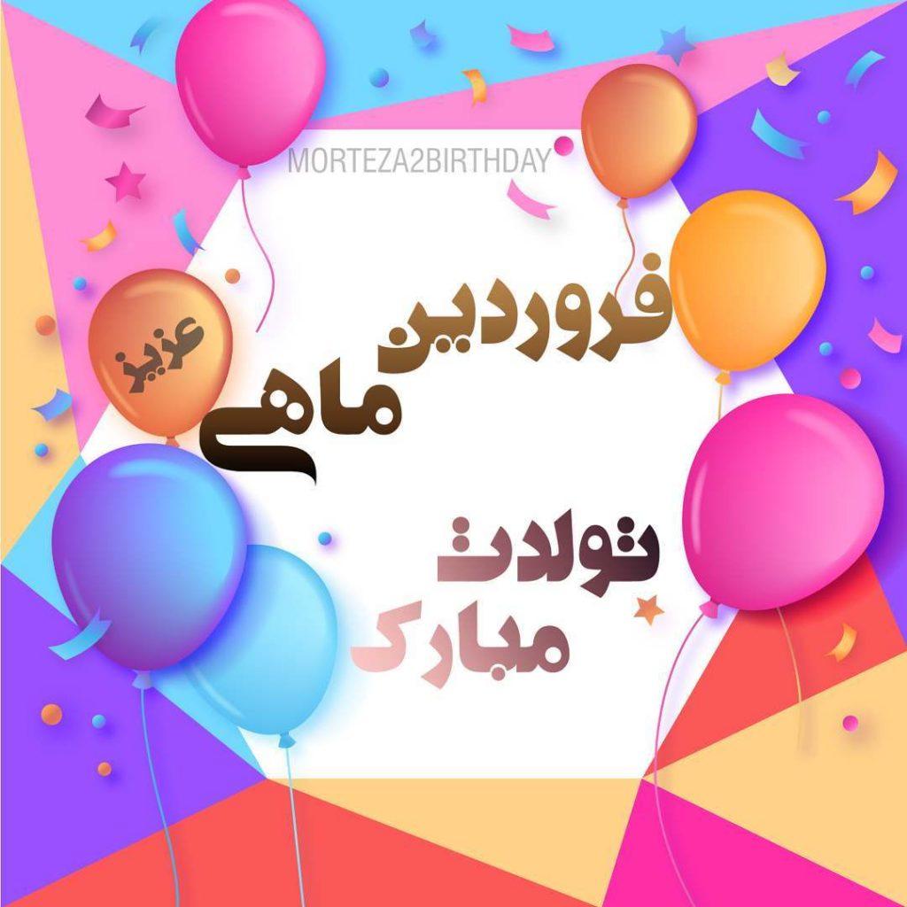 متن تبریک تولد متولدین فروردین و عکس نوشته های تبریک تولد فروردینی ها برای پروفایل