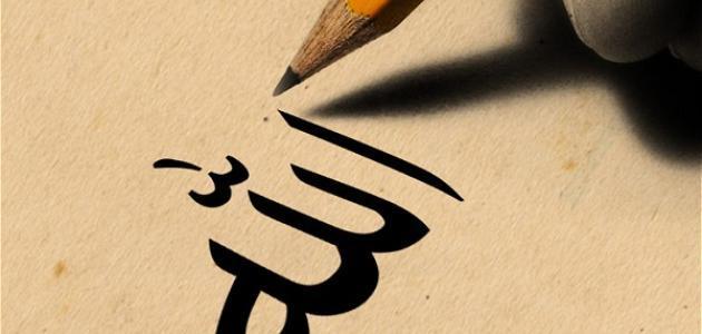 عکس نوشته اسم خدا