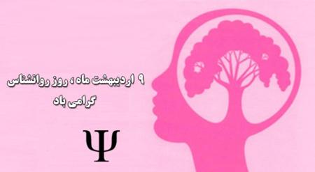 عکس نوشته روز روانشناس و مشاور