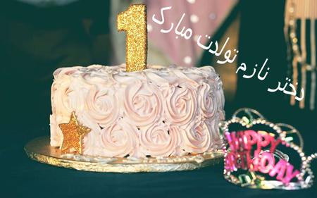 عکس پروفایل تبریک تولد دخترم