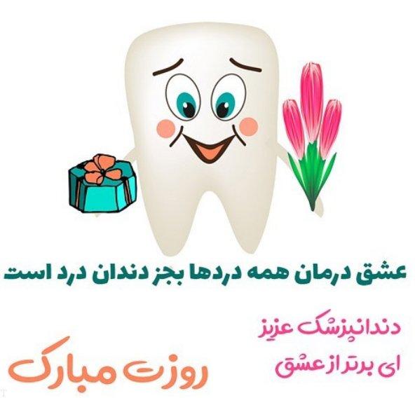 عکس پروفایل روز دندانپزشک و متن و جملات تبریک روز دندانپزشک