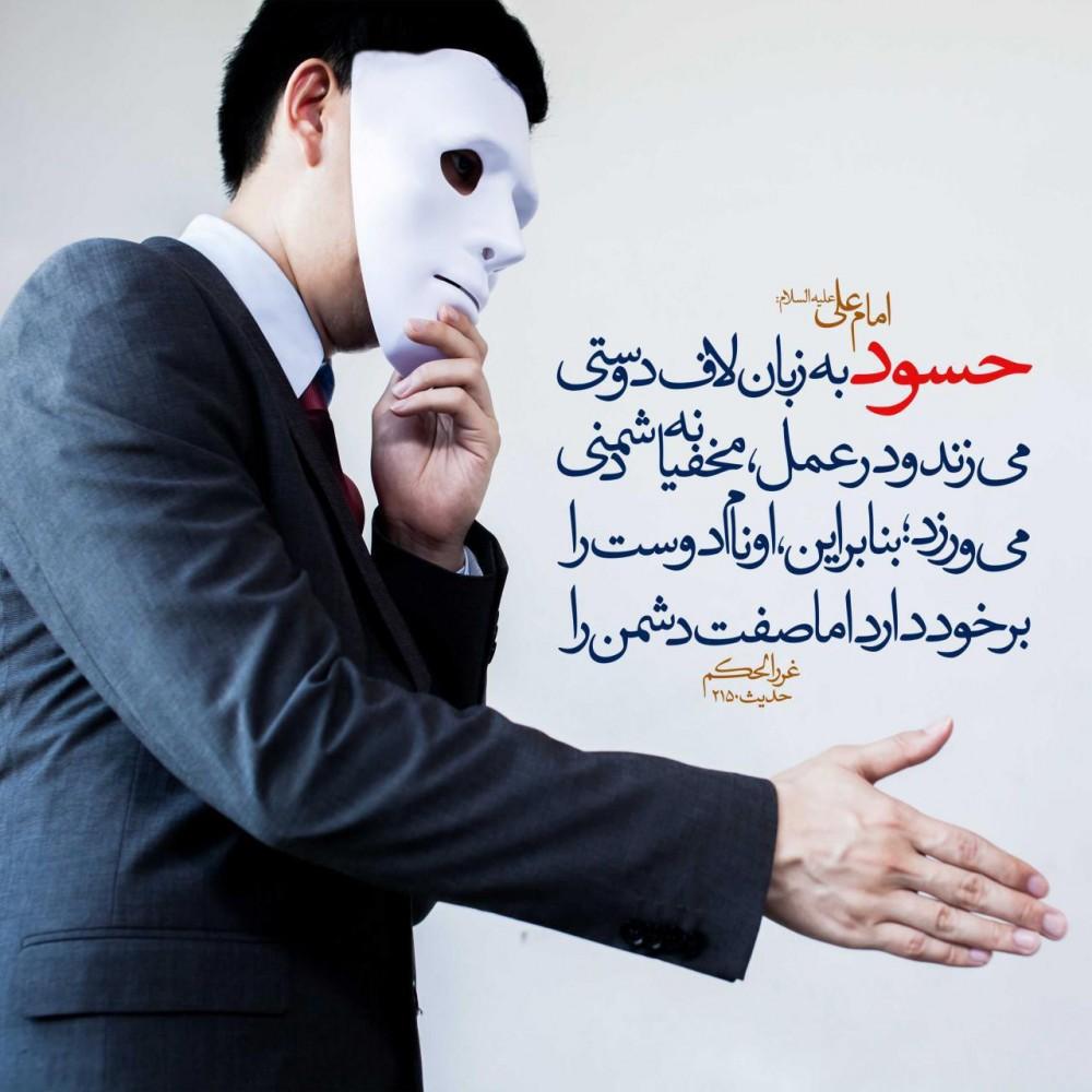 عکس پروفایل حسادت | عکس نوشته حسود و افرادی که حسادت می کنند