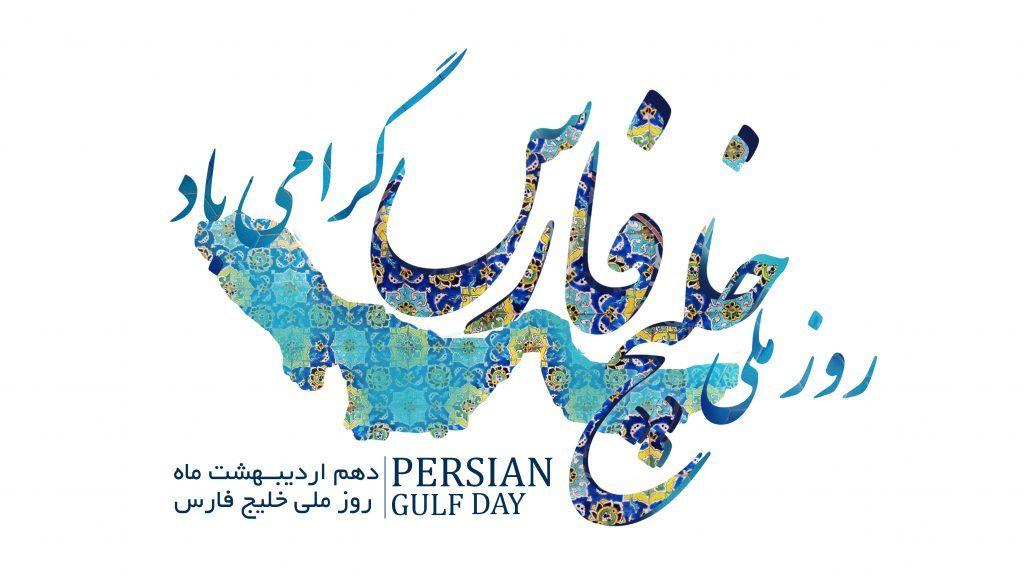 عکس نوشته خلیج فارس برای پروفایل ؛ متن و جملات تبریک 10 اردیبهشت روز خلیج فارس