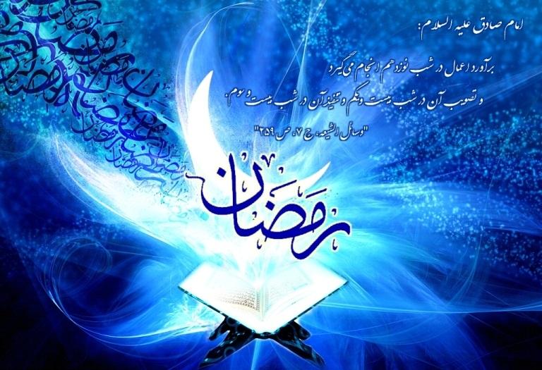انشا ماه رمضان