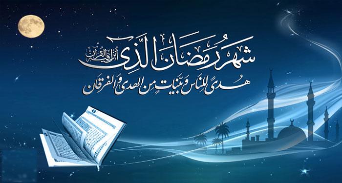 متن ماه رمضان | جملات ماه پربرکت رمضان | تبریک شروع ماه روزه داری