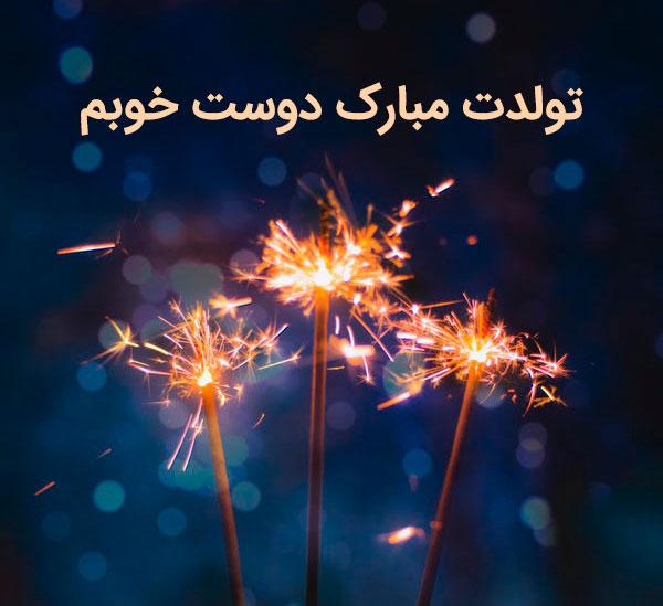 عکس پروفایل تولد رفیق ؛ عکس نوشته های زیبای تبریک تولد رفیق و دوست صمیمی
