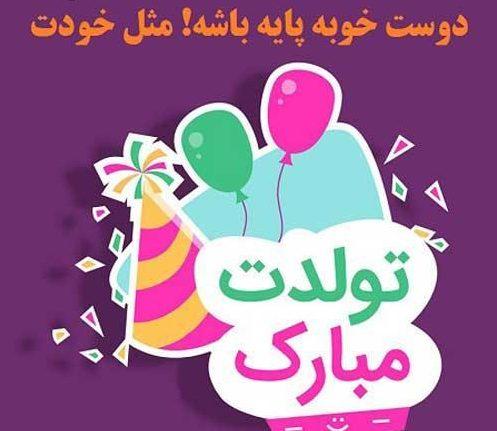 Photo of عکس پروفایل تولد رفیق ؛ عکس نوشته های زیبای تبریک تولد رفیق و دوست صمیمی