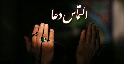 التماس دعا ؛ متن التماس دعا و عکس نوشته های محتاجیم به دعا برای پروفایل