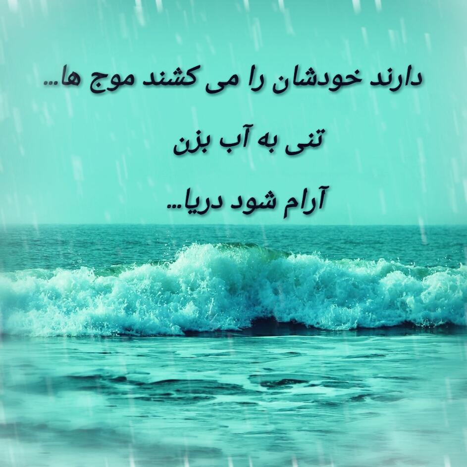 عکس نوشته دریا