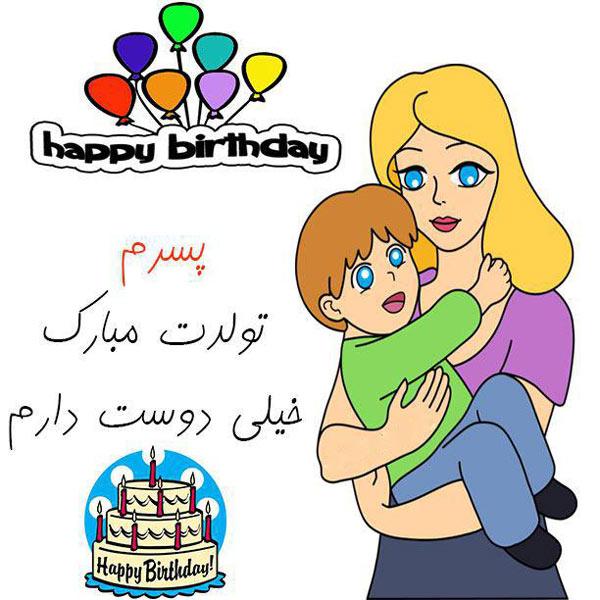 عکس نوشته تولدت مبارک پسرم