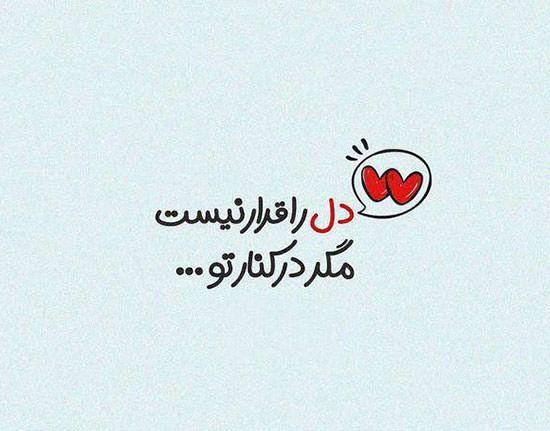 عکس استوری عاشقانه اینستاگرام + متن های عاشقانه و رمانتیک برای کپشن اینستاگرام