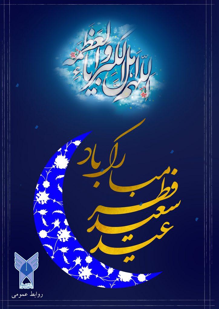 عکس استوری عید فطر