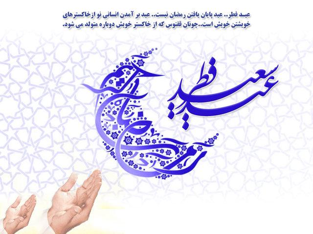 جمله عکس تبریک عید فطر