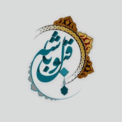 Photo of عکس نوشته طاعات و عبادات قبول | متن و جملات روزه و نماز قبول