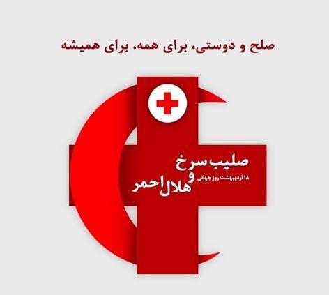 روز هلال احمر و صلیب سرخ