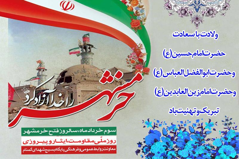 عکس پروفایل خرمشهر