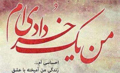 تبریک تولد خرداد ماه