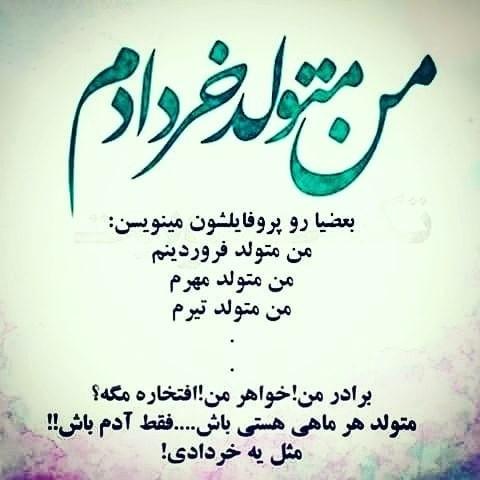 تبریک تولد خرداد ماه | عکس نوشته پروفایل و متن تبریک تولد متولدین خرداد ماهی
