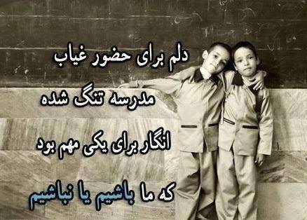 عکس نوشته کودکی