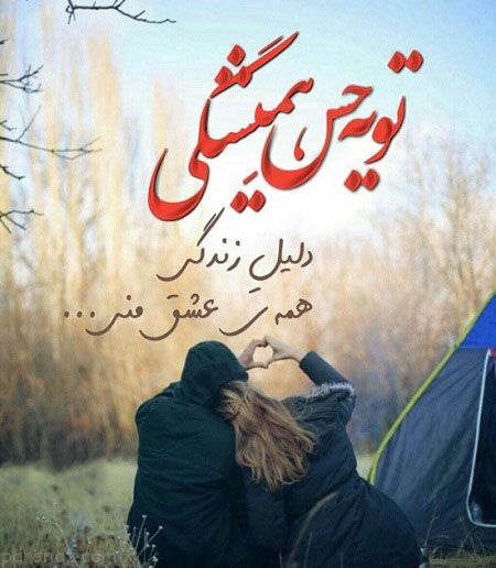 عکس نوشته زن و شوهری عاشقانه