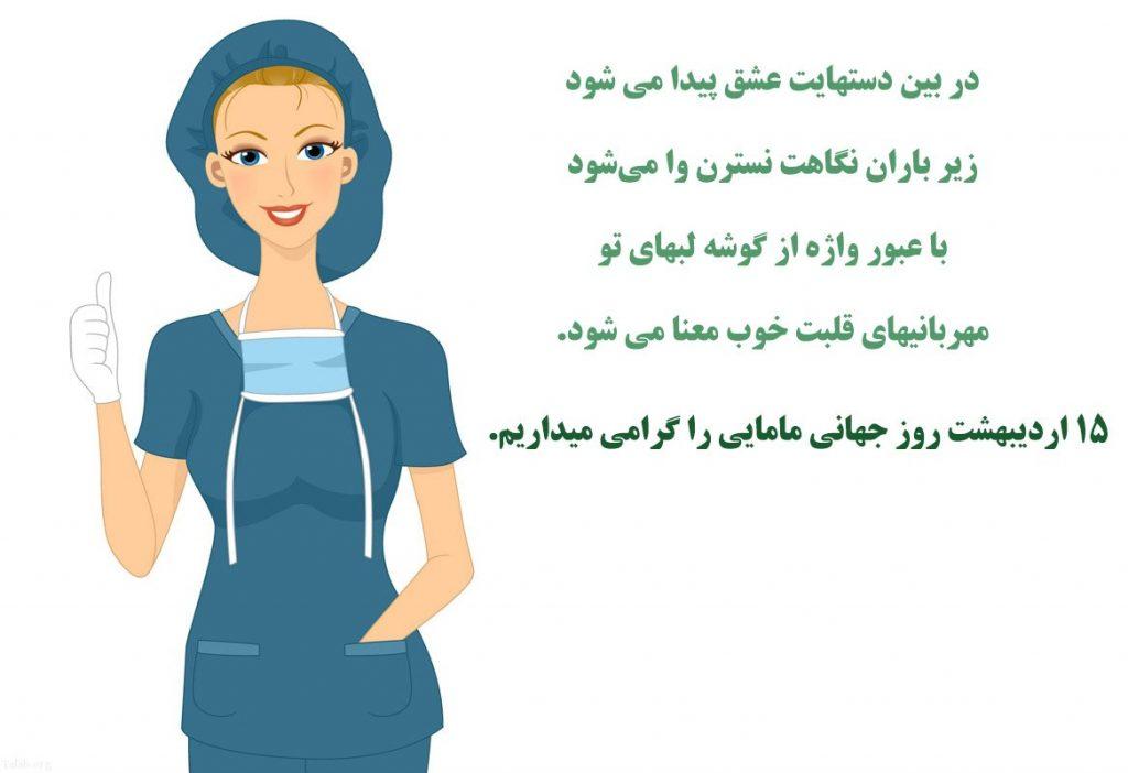 عکس نوشته روز ماما برای پروفایل