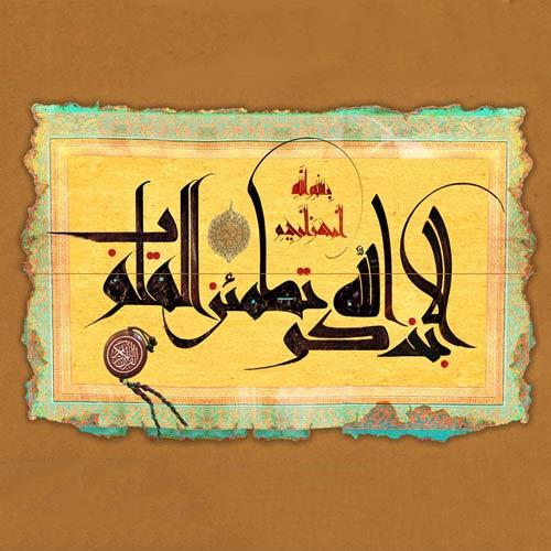 عکس نوشته مذهبی + جملات و متن های مذهبی در مورد دین و امامان
