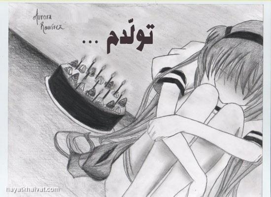 متن تولدم مبارک غمگین و عکس نوشته های ناراحت کننده تولدم مبارک نیست