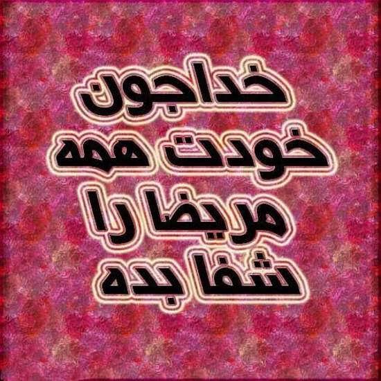 shafa 20 عکس نوشته شفای مریض برای پروفایل + دعا و متن برای شفای بیمار عکس