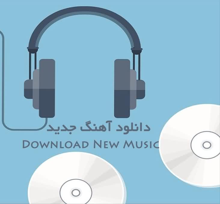 معرفی سایتی برای دانلود آهنگ جدید با لینک مستقیم