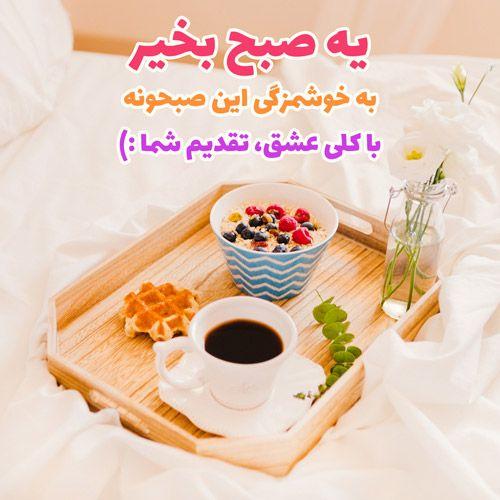 عکس نوشته صبح بخیر عاشقانه و رسمی برای پروفایل + متن و جملات صبح بخیر