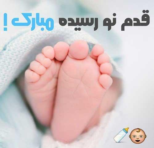 عکس نوشته قدم نو رسیده مبارک + جملات تبریک رسمی تبریک تولد نوزاد تازه متولد شده