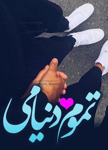 عکس استوری کنار هم عاشقانه + متن های تا ابد با همیم عاشقانه
