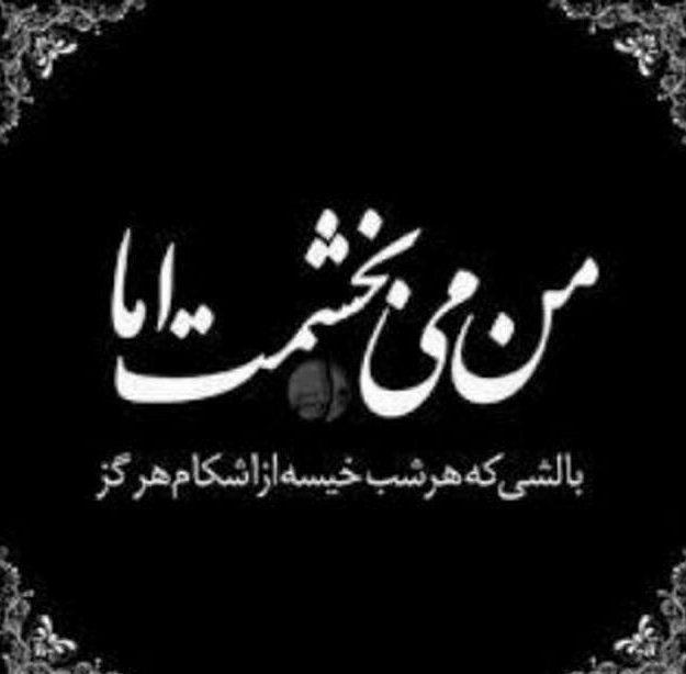 عکس نوشته میبخشمت