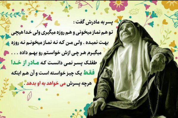 عکس پروفایل دعای مادر | جملات زیبا و احساسی در وصف مادر