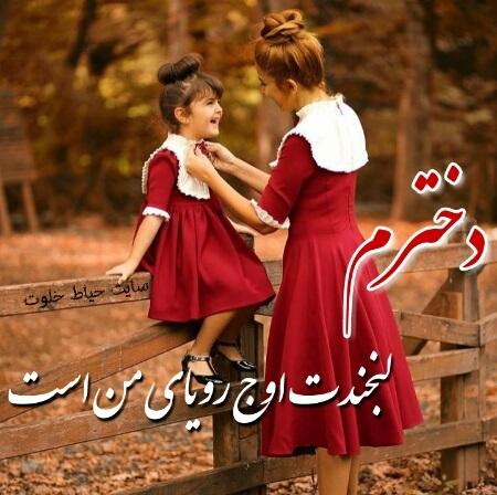 متن عاشقانه مادر برای دختر + عکس نوشته های دخترم از طرف مادر
