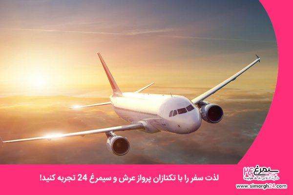 لذت سفر را با تکتازان پرواز عرش و سیمرغ 24 تجربه کنید
