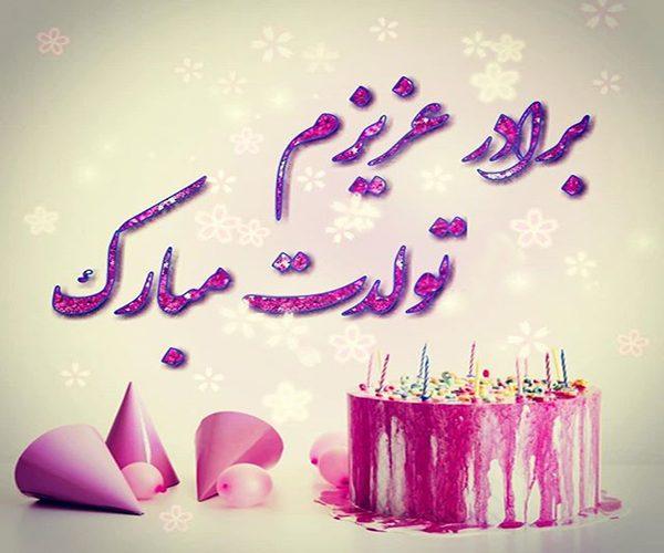 عکس پروفایل تبریک تولد برادر عزیزم + جملات و متن های تولدت مبارک برادرم داداشی