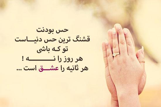 اس ام اس زیبا برای همسر